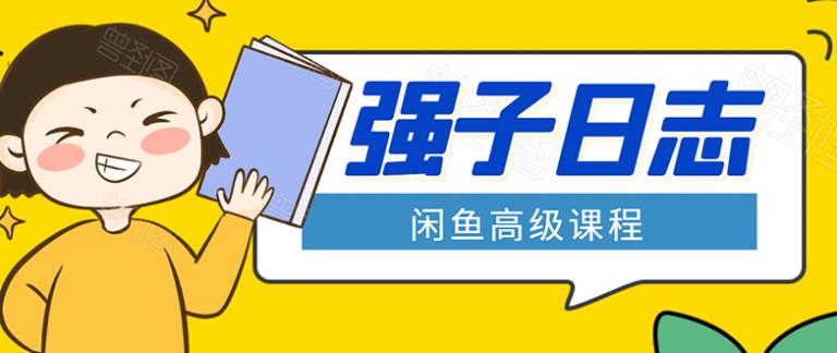 强子日志闲鱼高级课程视频