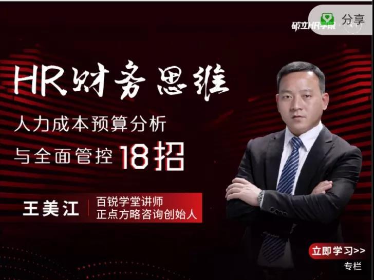 王美江HR财务思维-人力成本预算分析与全面管控18招
