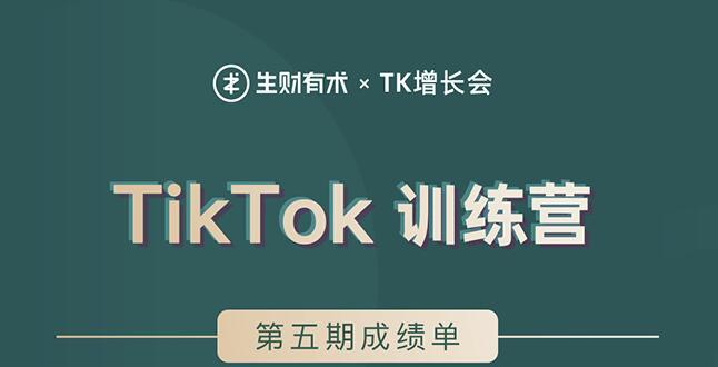 TK增长会·TikTok第五期训练营