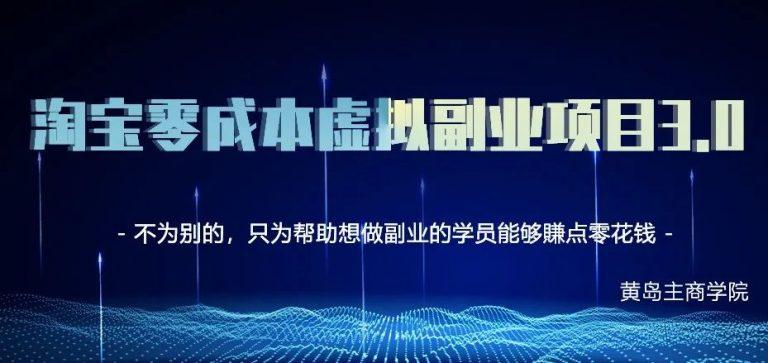 黄岛主淘宝虚拟零成本副业项目3.0课程