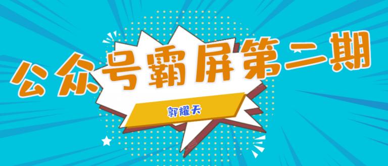 郭耀天公众号霸屏SEO特训营第二期课程