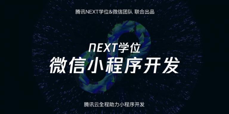 腾讯NEXT团队微信小程序开发课程