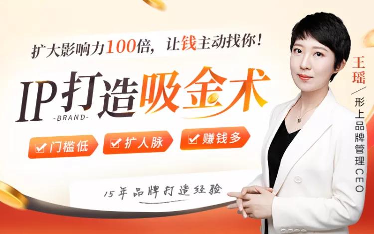 王瑶IP打造吸金术:让钱主动找你