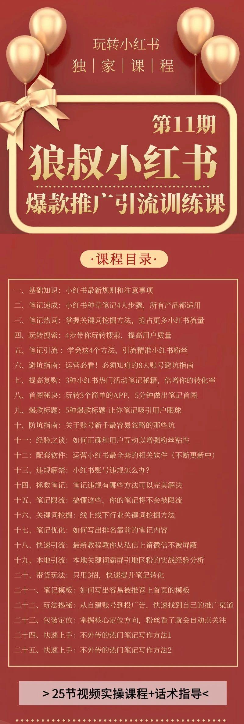 狼叔小红书爆款推广引流训练课第11期
