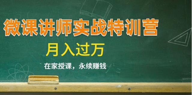 《微课讲师实战特训营》在家授课,永续赚钱,月入过万