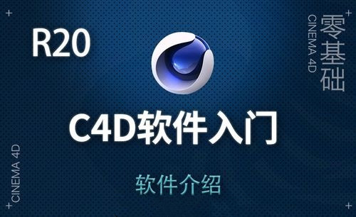 虎课网C4D软件系列课程视频