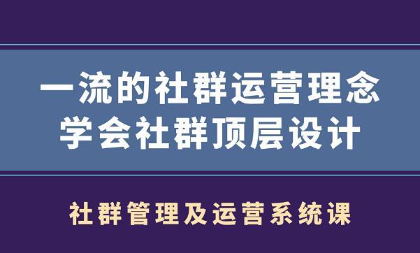 村西边老王社群管理及运营系统课