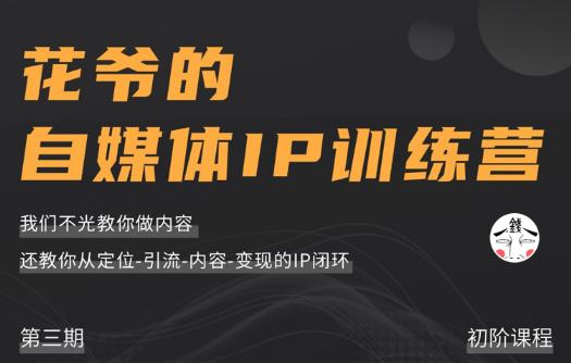 花爷的自媒体ip训练营第三期课程视频