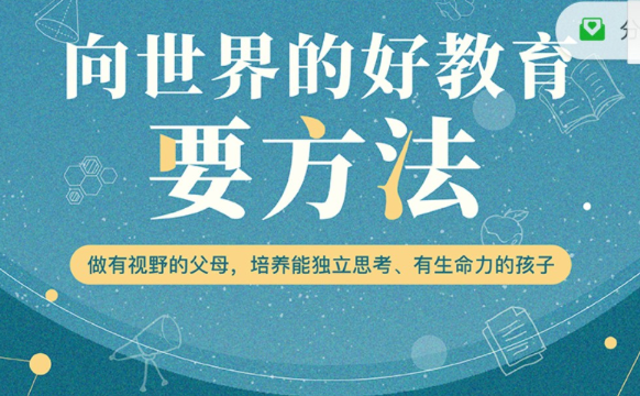 周轶君:向世界的好教育要方法