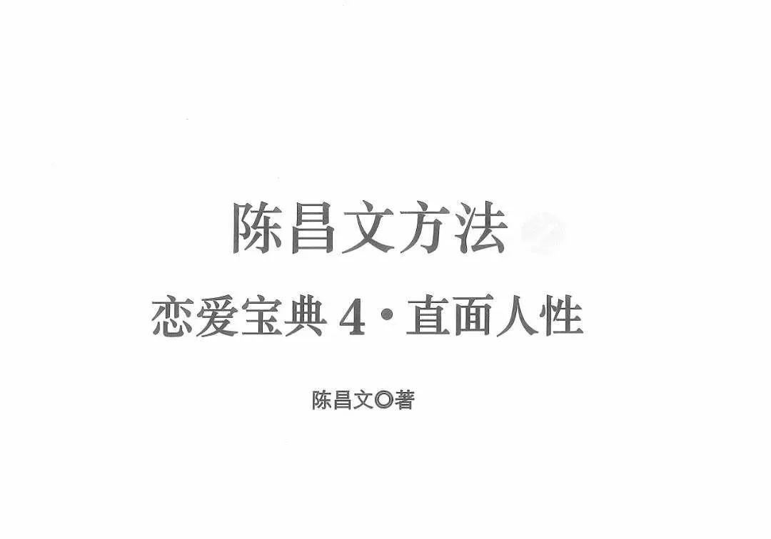 陈昌文恋爱宝典4 直面人性电子书