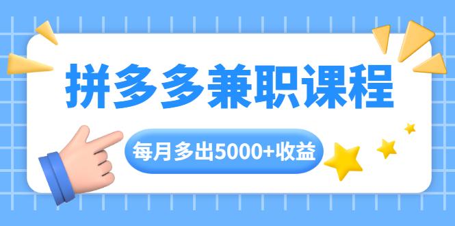 拼多多兼职课程每月多出5000+收益,手机操作即可!