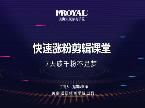 龙哥《千粉秘籍快速涨粉剪辑实操班》课程视频