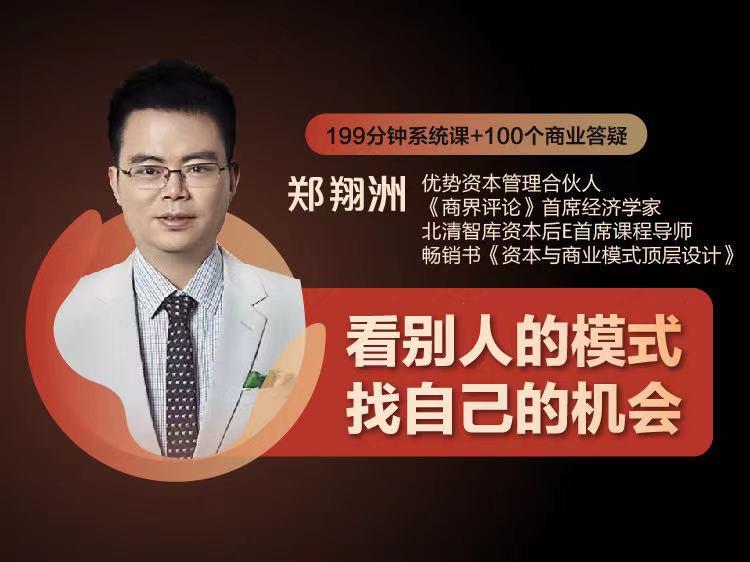 郑翔洲商业模式干货视频:看别人的模式,找自己的机会