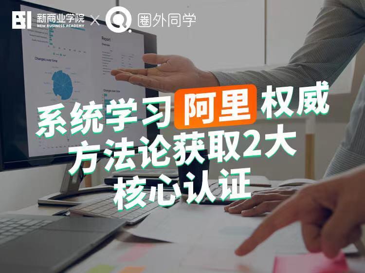 阿里商业数据分析师6周实训项目