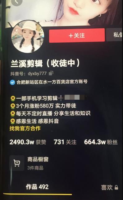 兰溪剪辑一部手机学习剪辑,3个月涨粉580万.jpg
