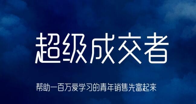 朱宁《超级成交者》课程视频